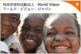 ワールド・ビジョン・ジャパン