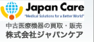 株式会社ジャパンケア